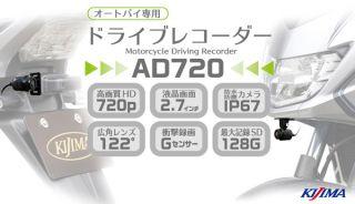 オートバイ専用ドライブレコーダーAD720